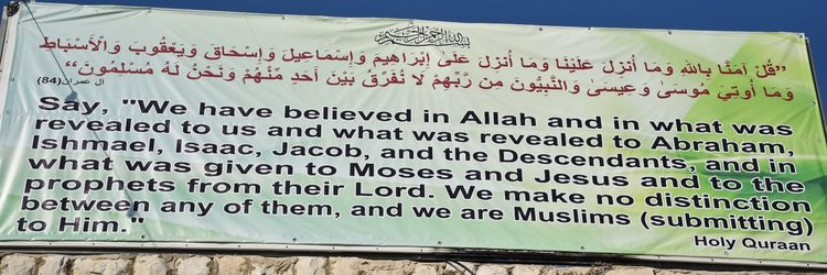 Say, we have believed in Allah Hauswand in Nazareth | ©. Striegel 2015